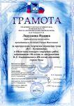 Подробнее: Областной конкурс творческих работ, посвященный 150 летию со дня рождения В.Калинникова и 450...