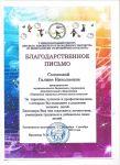 Подробнее: Международный конкурс по видеозаписям г. Ростов-на Дону, который состоялся в декабре 2016г.
